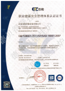 《欧检职业健康安全管理体系认证证书》