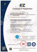 《欧检环境管理体系认证证书》