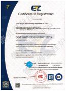 《欧检环境质量管理体系认证》