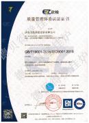 《欧检质量管理体系认证证书》