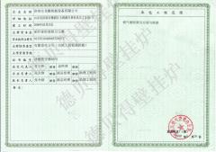 《企业安装资质证书》