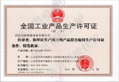 《工业生产许可证》